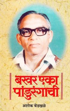 Bakhar Eka Pandurangachi