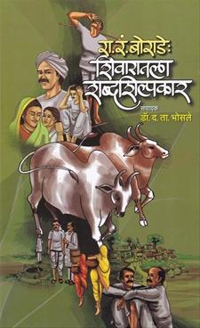 R. R. Borade Shivaratla Shabdshilpkar