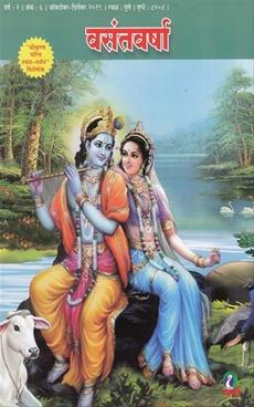 Vasantvarsha ( Shri Krushna Charitra )