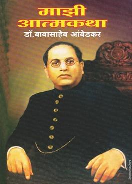 Mazi Atmakatha