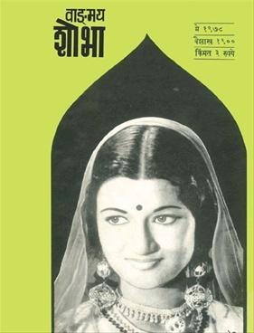 वाड्मय शोभा ( मे १९७८ )