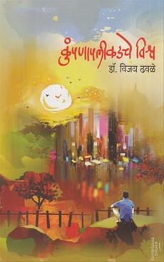 Kumpana Palikadache Vishwa