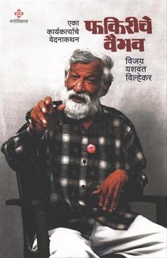 Fakiriche Vaibhav