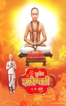 Subodh Dnyaneshwari Adhyay 1 Te 18