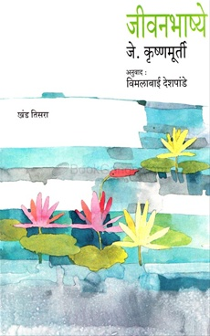 Jivanbhashye Khand - 3