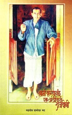 Swami Swaroopanand Ek Aloukik Rajyogi