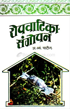 Ropvatika Sangopan