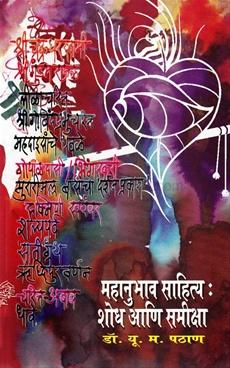 Mahanubhav Sahitya : Shodh Ani Samiksha