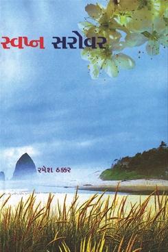 Swapn Sarowar (Gujarati)