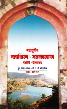 Madhyayugin Jalasandharan - Jalavyavasthapan