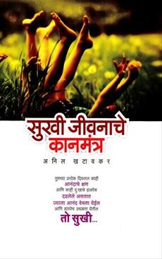 Sukhi Jivanache Kanmantra