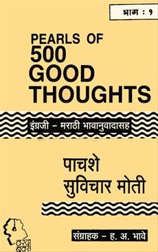 500 Suvichar Moti Bhag 1 Te 5