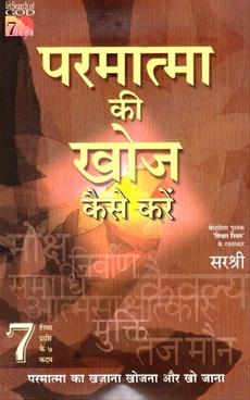 Parmatma Ki Khoj Kaise Karen