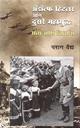 अॅडॉल्फ हिटलर आणि दुसरे महायुद्ध