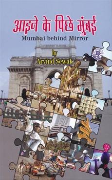आईने के पिछे मुंबई