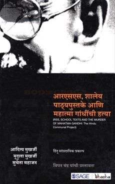 RSS, Shaleya Patthyapustake Ani Mahatma Gandhinche Hatya
