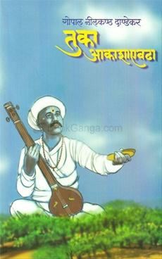 Tuka Akashaevdha