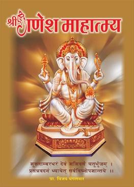 Shri Ganesh Mahatmya