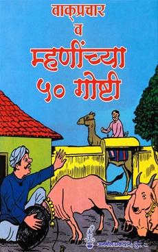 Vakprachar Va Mhaninchya 50 Goshti