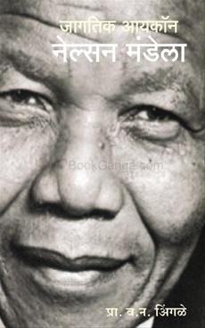 Jagatik Icon - Nelson Mandela