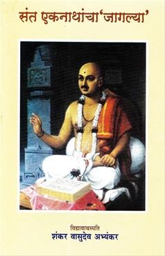 Sant Eknathancha Jaglya