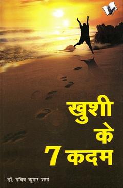 Khushi Ke 7 Kadam (Hindi)