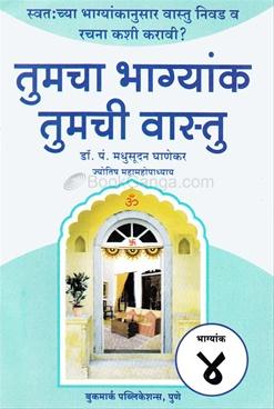 Tumcha Bhagyank Tumchi Vastu - 4