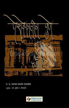 Peshvekalin Pune