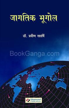 Jagatik Bhugol
