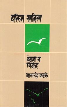 Dalit Sahitya Vedana Va Vidroh