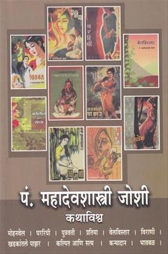 P. Mahadevshastri Joshi Kathavishwa