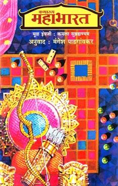 Katharup Mahabharat Part 1 & 2