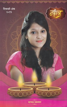 Nakshatra Diwali Ank 2016