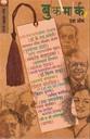 बुकमार्क