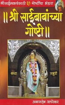 Shri Saibabanchya Goshti