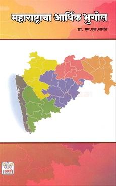 Maharashtracha Arthik Bhugol