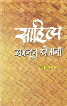 Sahitya Samajun Ghetana