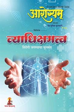 Aarogyam Diwali 2020