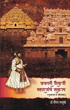 Chhatrapati Shivaji Maharajanche Samrajya