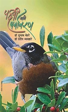 Pakshi Ani Paryavaran