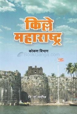 Kille Maharashtra - Kokan Vibhag