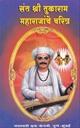 संत श्री तुकाराम महाराजांचे चरित्र