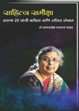 Sahitya Samiksha