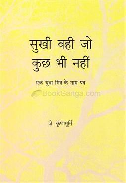Sukhi Vahi Jo Kuch Bhi Nahi