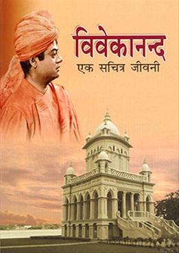 Vivekananda Ek Sachitra Jivani