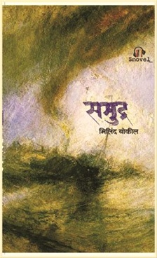 Samudra (Audio Book )