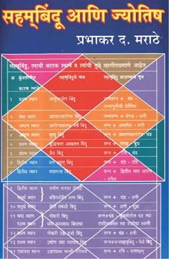 Sahamabindu Ani Jyotish