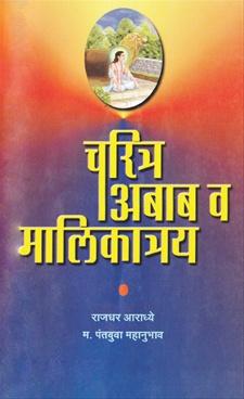 Charitra Abab Va Malikatray