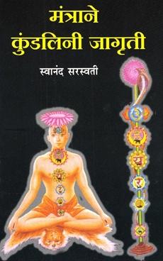 Mantrane Kundalini Jagruti