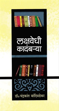 Lakshavedhi Kadambarya